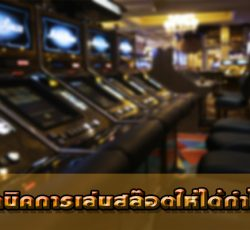 Slot playing techniques for profit